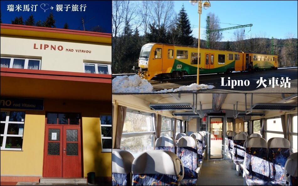 Lipno 火車站