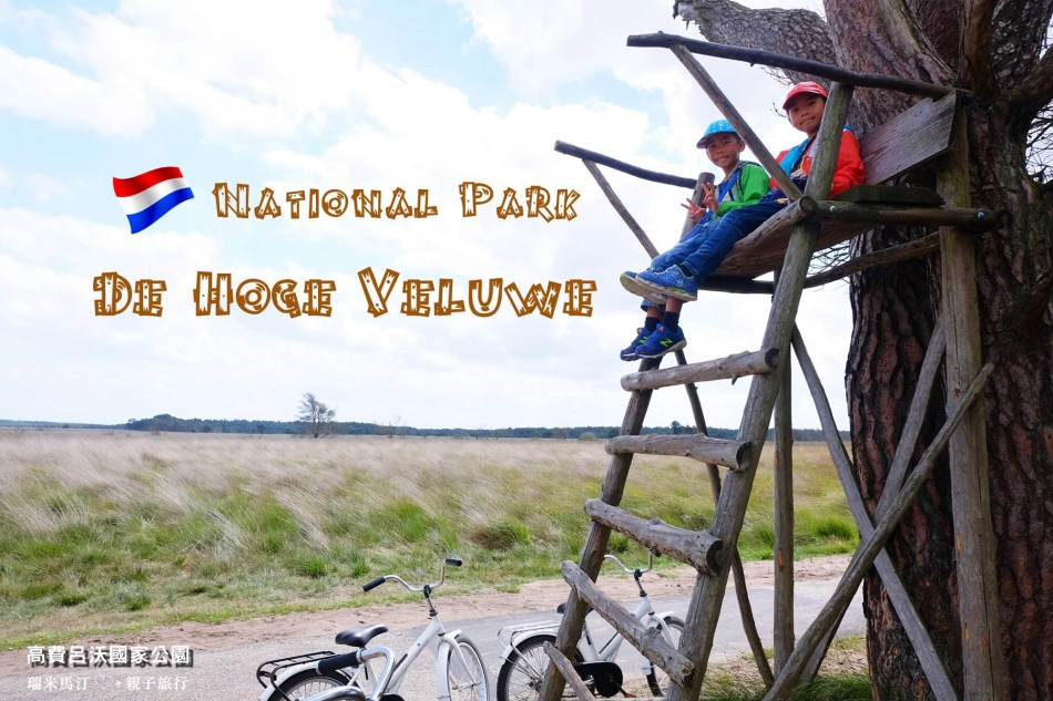De Hoge Veluwe 高費呂沃國家公園