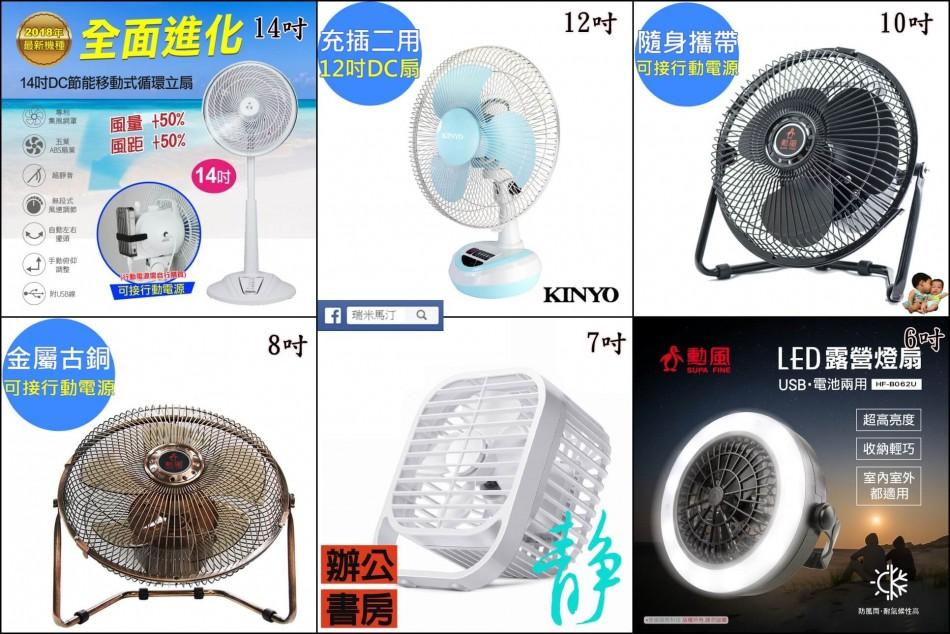 無線電風扇