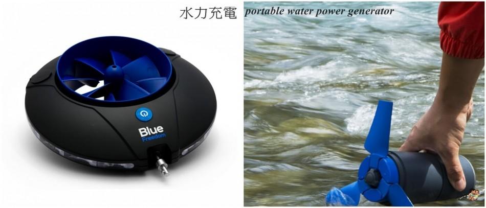 可攜式水力發電