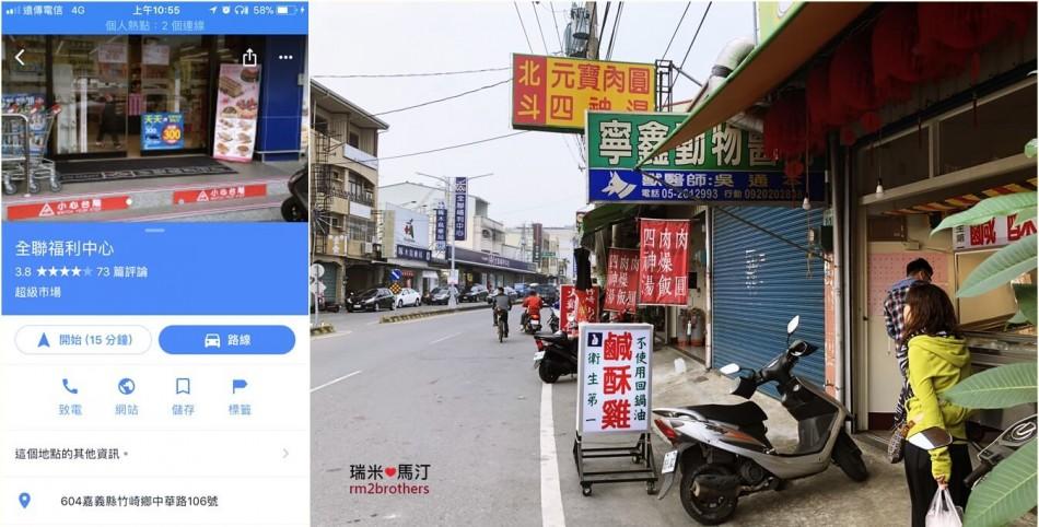 全聯福利中心竹崎店