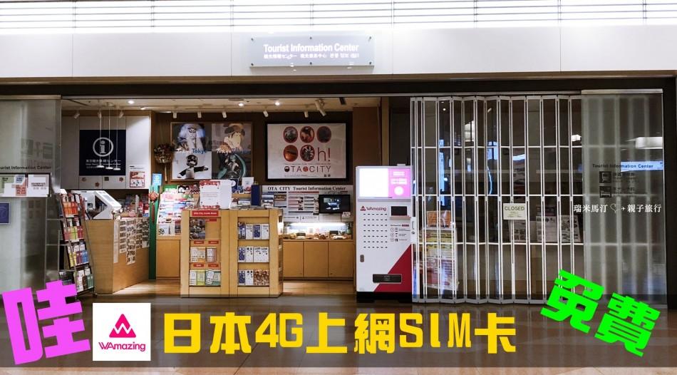 Wamazing日本免費SIM卡