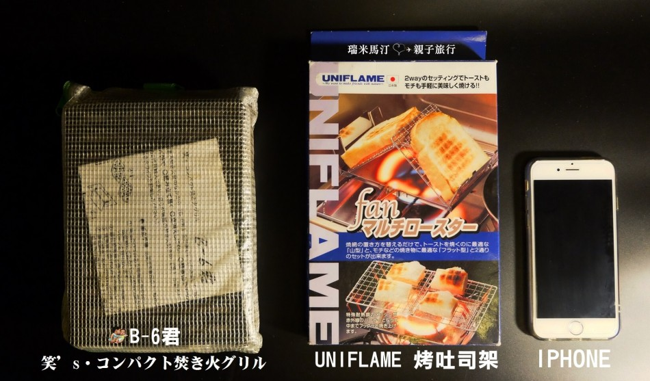 UNIFLAME 烤吐司架 660072