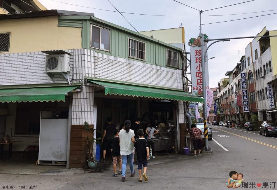 珍珍小吃店