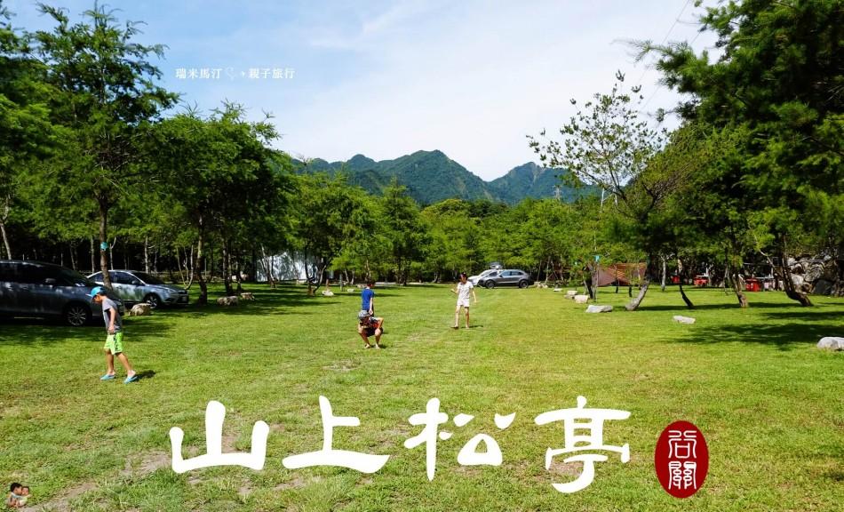 山上松亭露營區