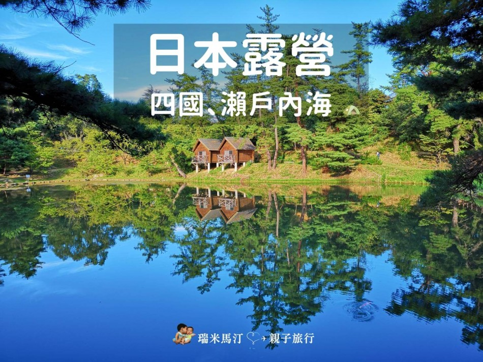 日本露營 四國、瀨戶內海