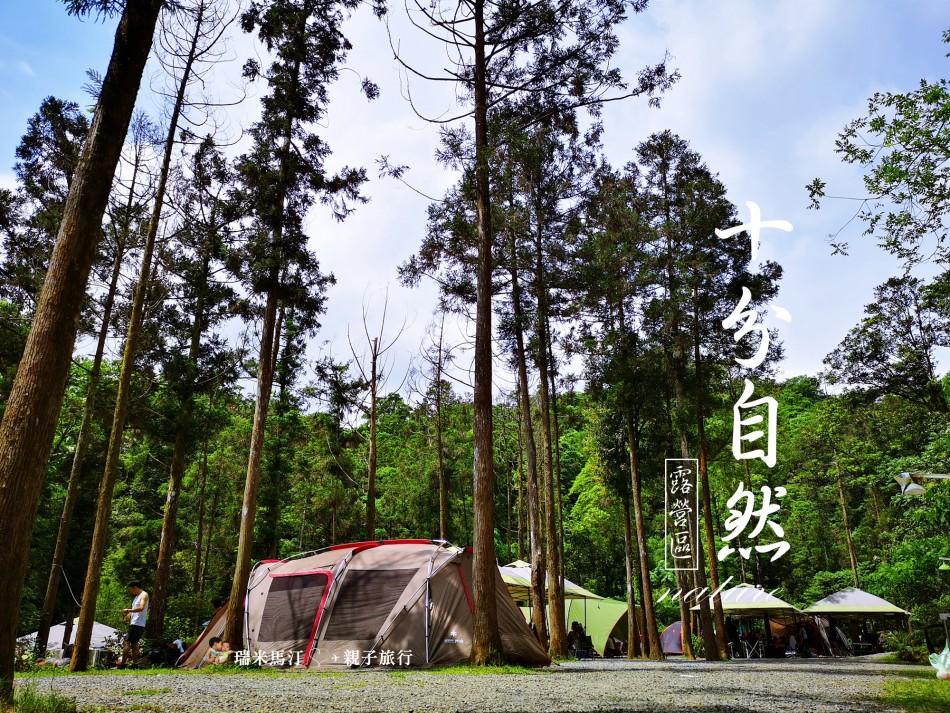 十分自然露營區
