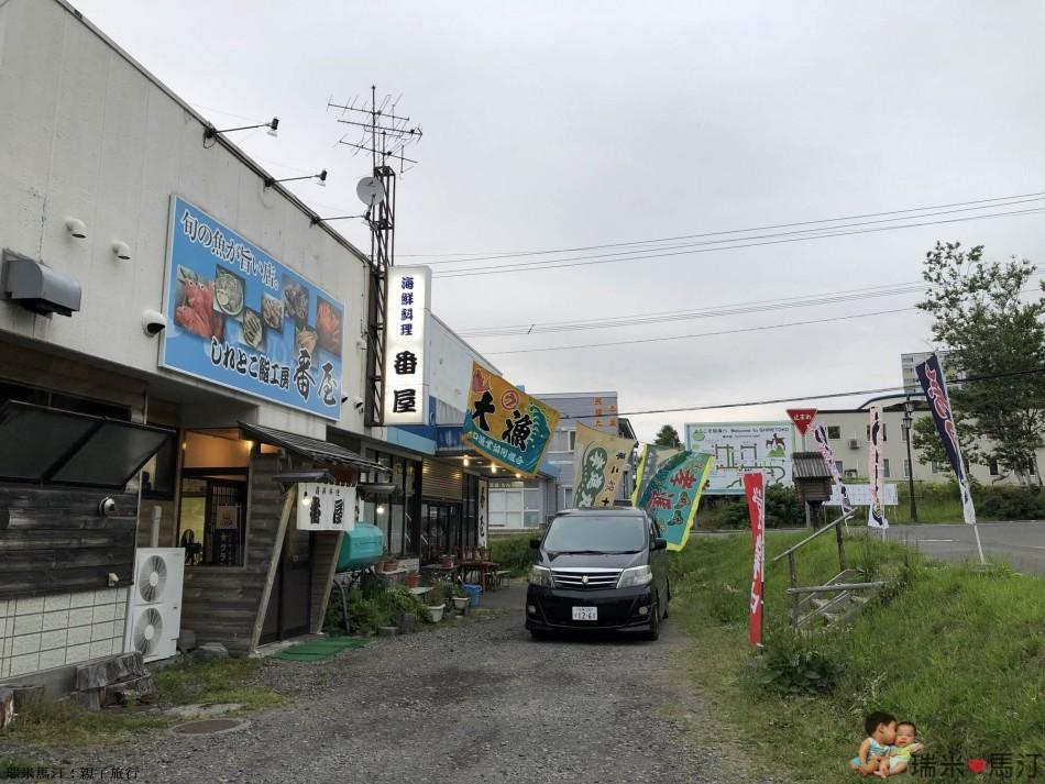 海鮮料理 番屋