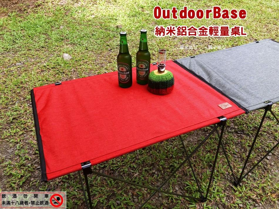 OutdoorBase 納米鋁合金輕量桌L