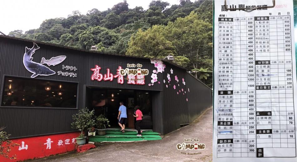 高山青養鱒鱘魚場