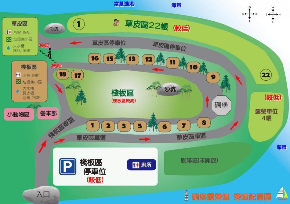 碉堡露營區營區配置圖