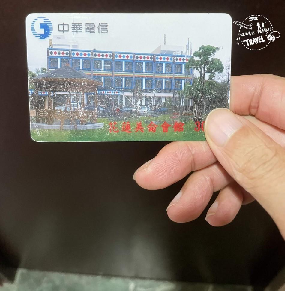 中華電信花蓮美侖會館