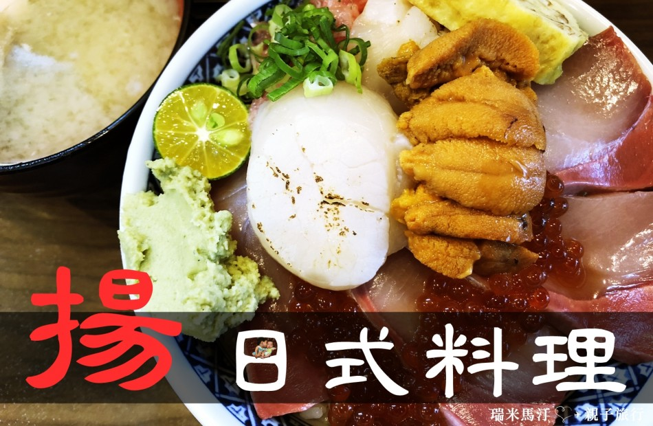 揚日式料理