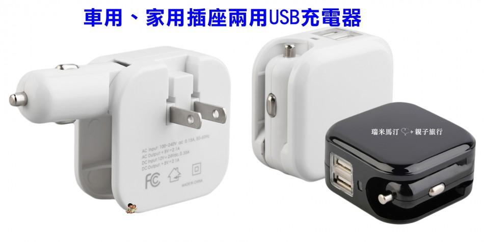 車載家用USB充電器